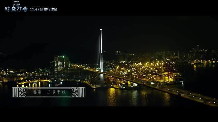 《冰封侠:时空行者》终极预告片