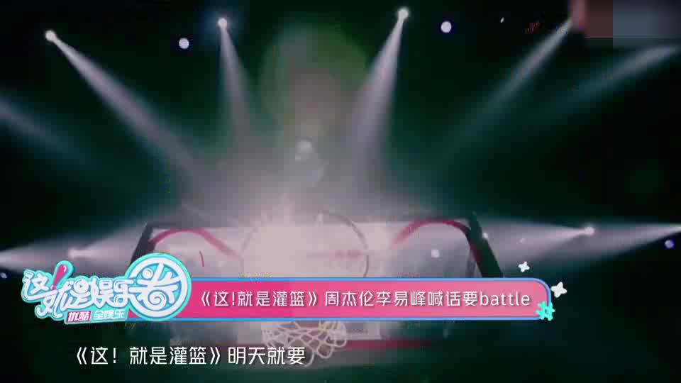 #经典看电影#《这!就是灌篮》周杰伦李易峰喊话要battle