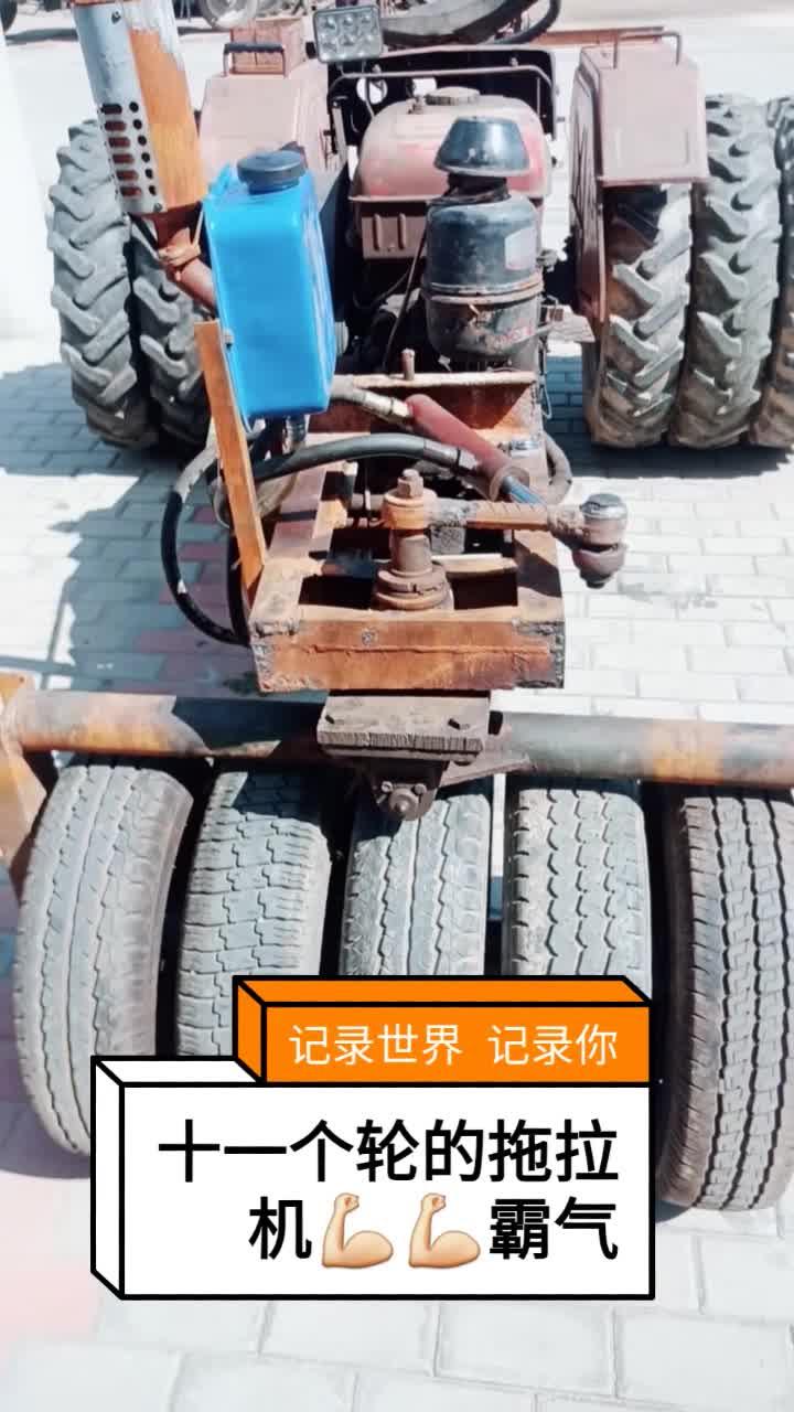 #超级拖拉#拥有11个轮子的,超级拖拉机,即霸气,又拉风!