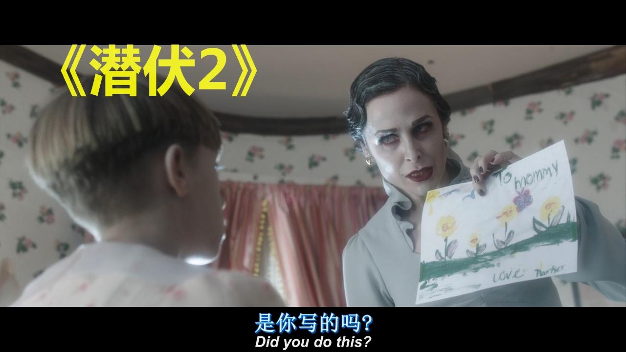 #惊悚看电影#惊悚恐怖电影《潜伏2》,被母亲逼迫做女孩的大BOSS
