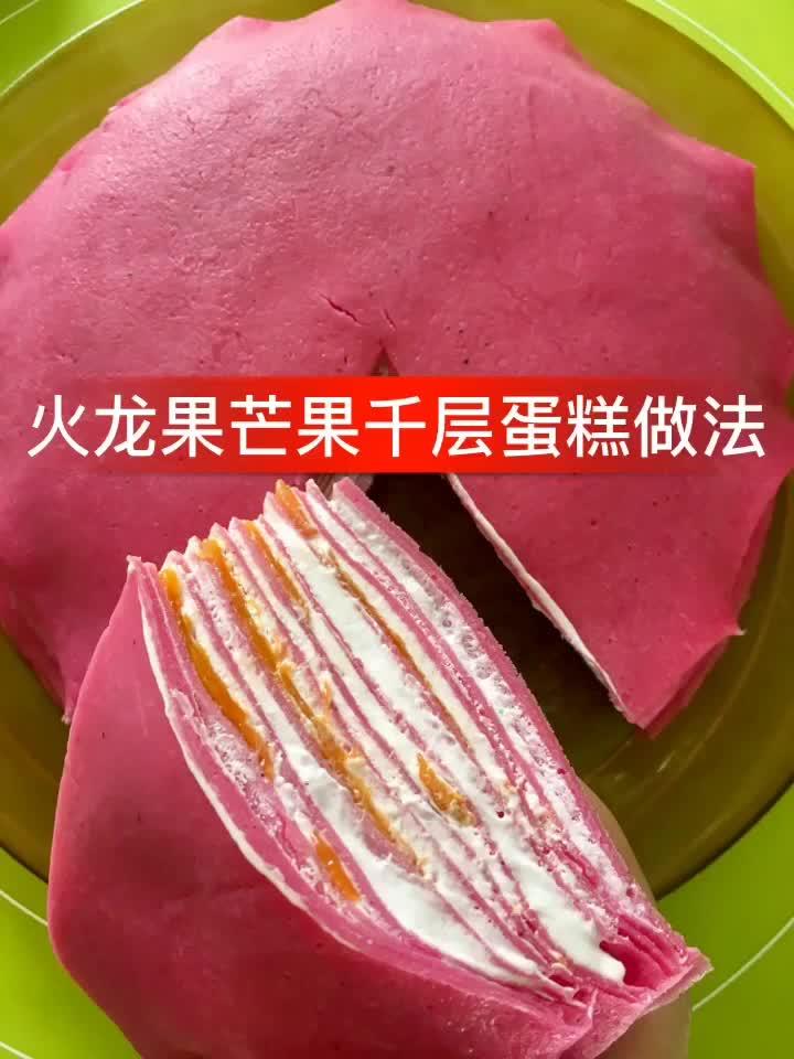 火龙果芒果,千层蛋糕做法
