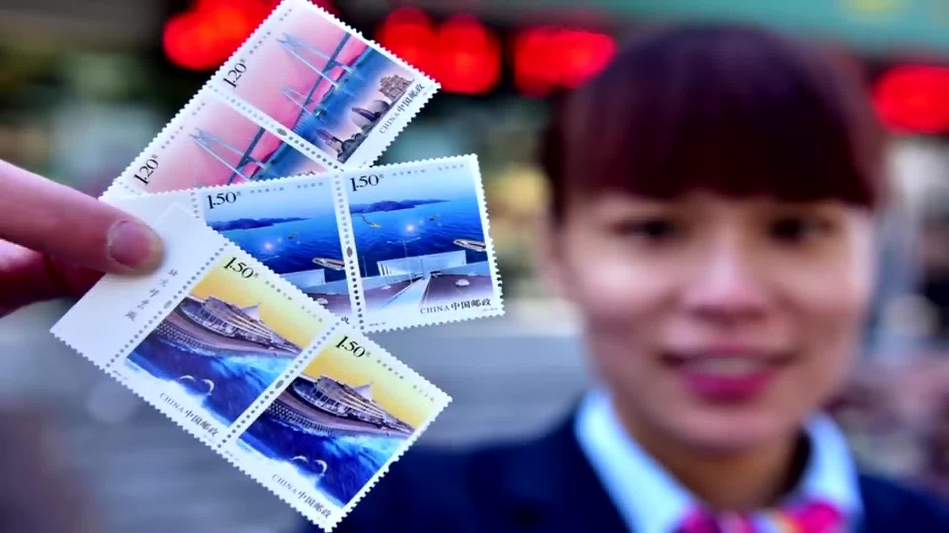 三地共同发行《港珠澳大桥》邮票 格调大气令人耳目一新