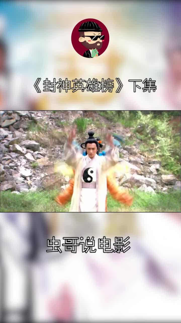 #影视#土嗨蹦迪神剧《封神英雄榜》 这部剧是太雷人 下集