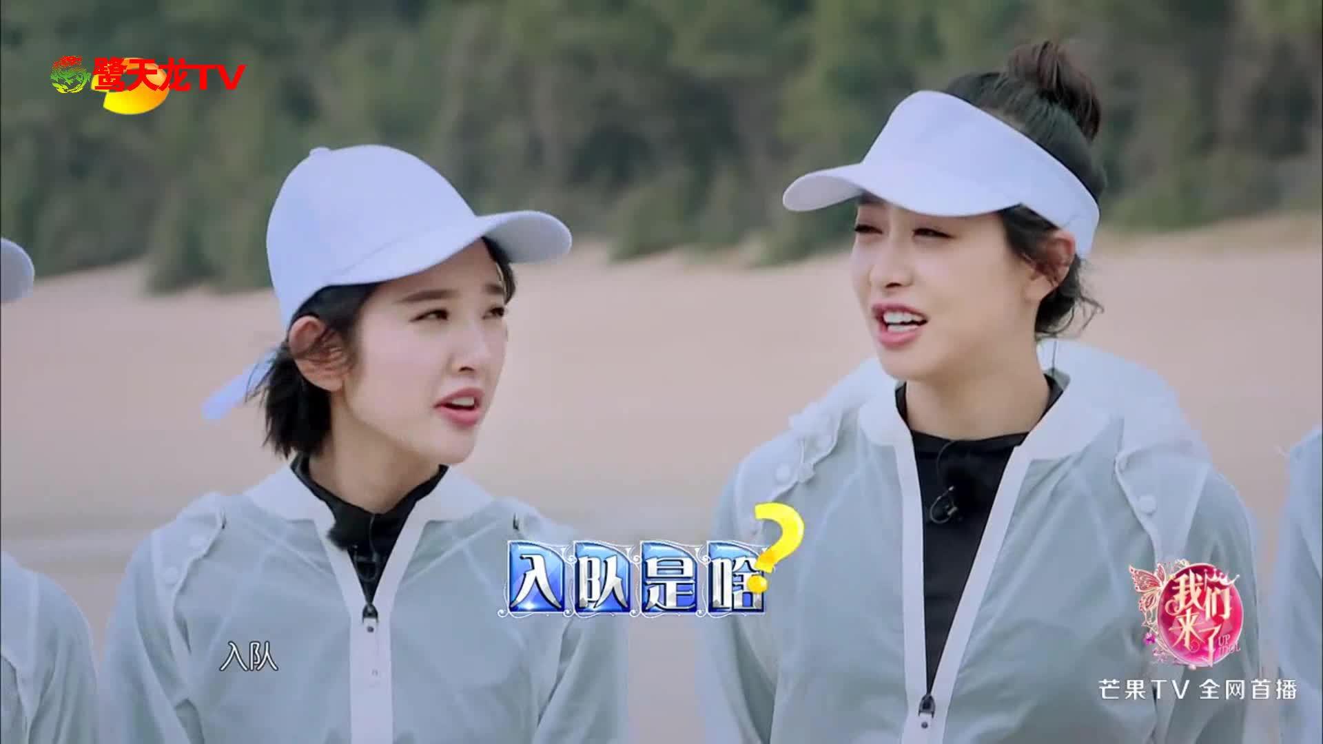 唐艺昕陈妍希谁更高? 比一下就知道了