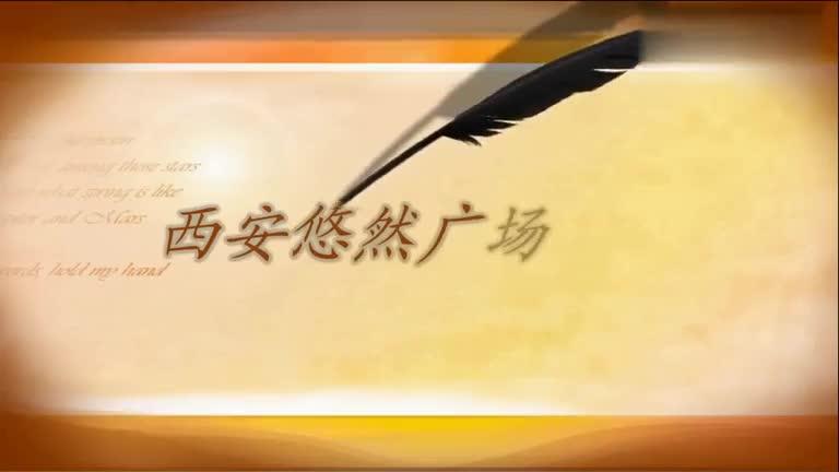 西安悠然广场舞 - 信天游永唱中国梦 - MV版