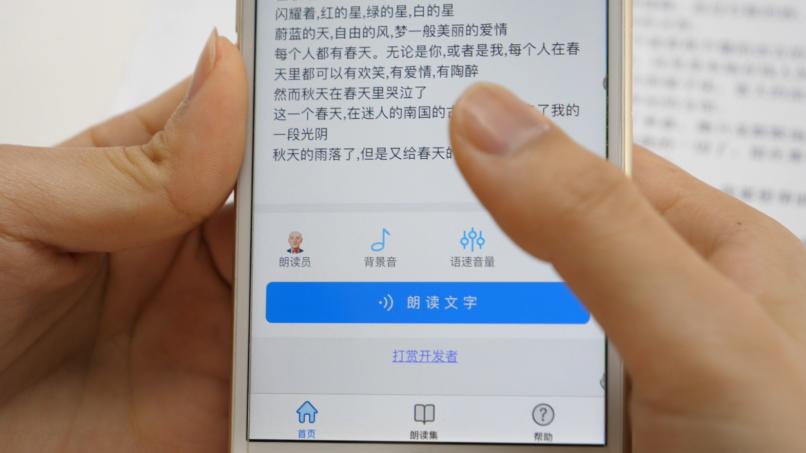 #微信技巧,拍文读字#微信最新功能,只需打开这个开关,就能将文字转语音、朗读文章