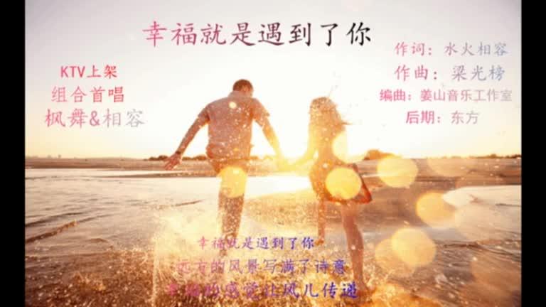 枫舞、相容 - 幸福就是遇到了你 - MV版