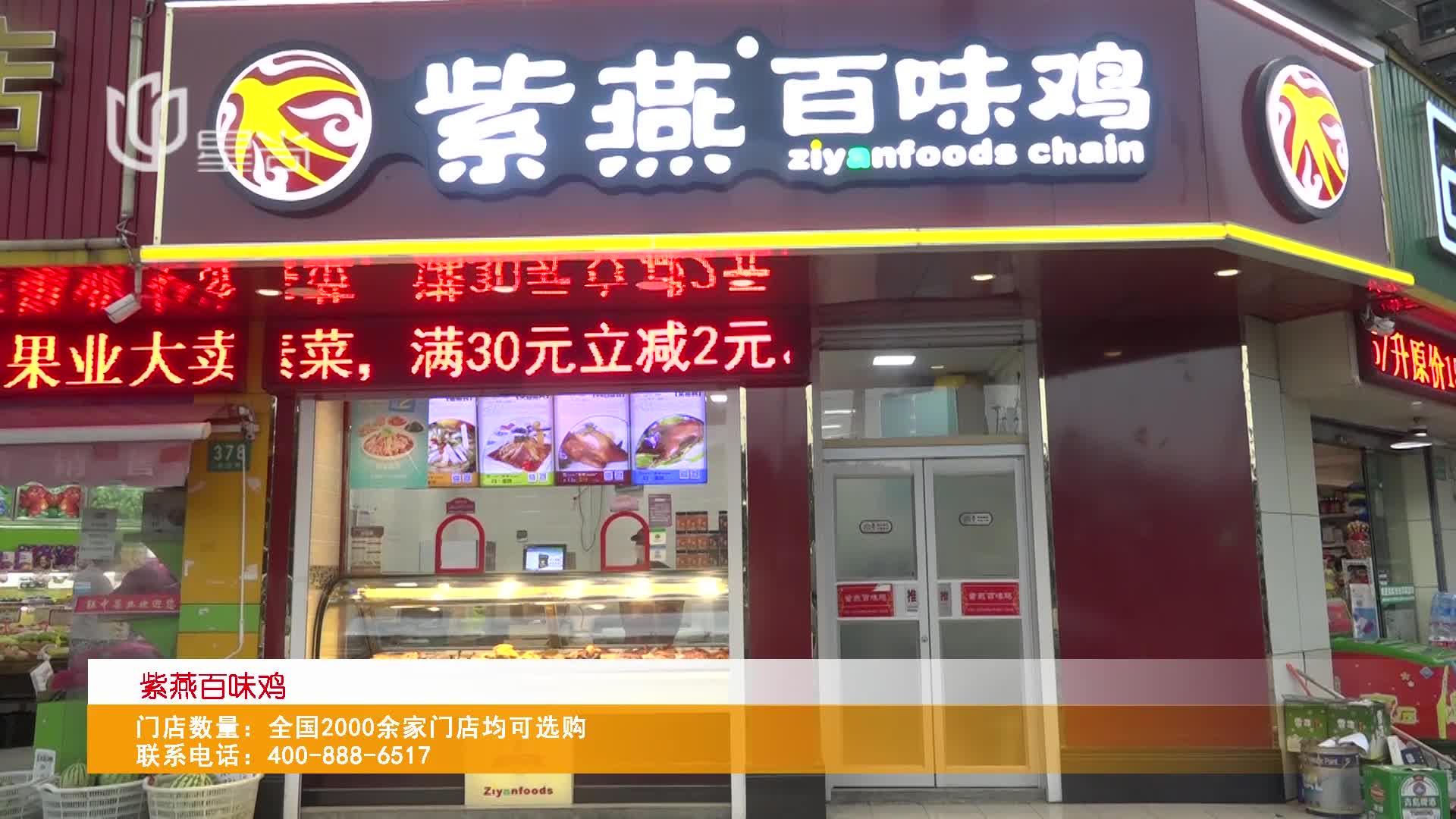 #舌尖上的美食#星尚专访:紫燕百味鸡为什么那么多人排队