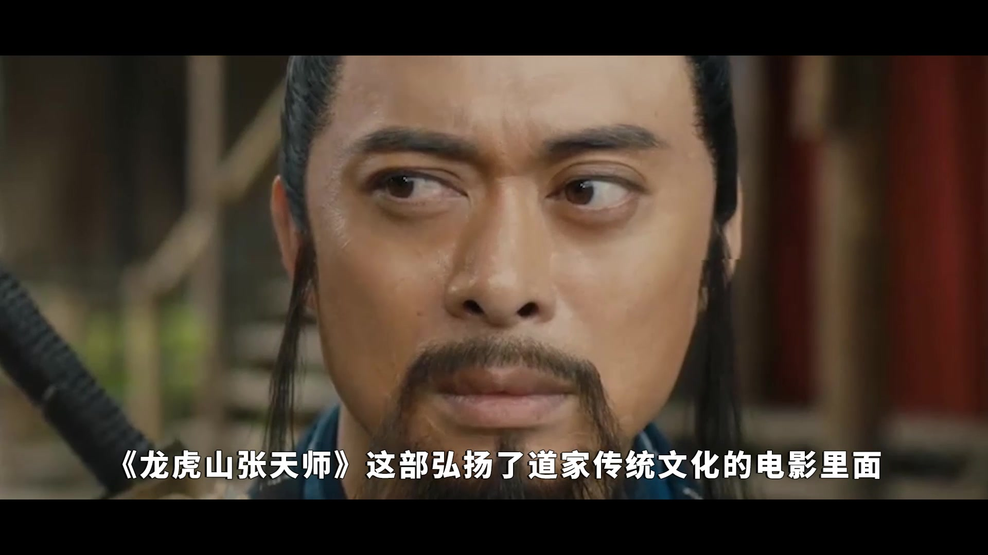 #电影迷的修养#《龙虎山张天师》长须髯斩邪剑,樊少皇霸气在线斗妖魔
