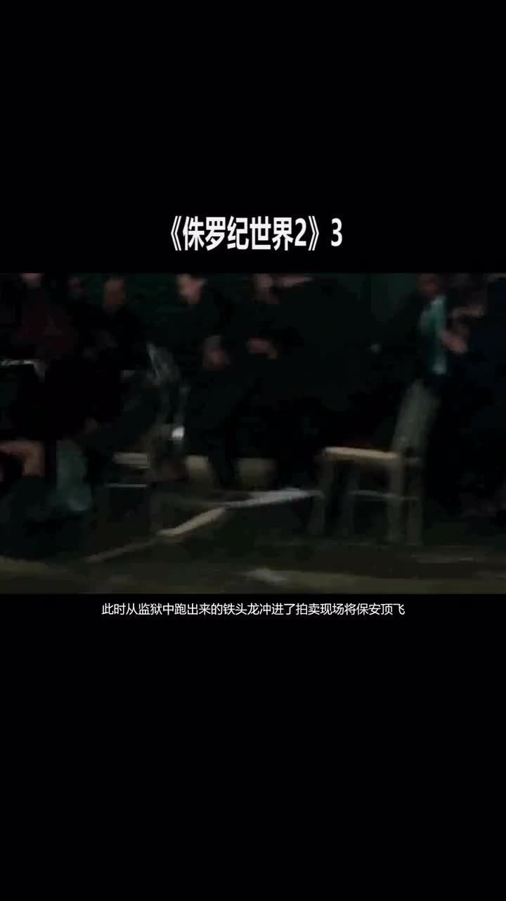 #电影#《侏罗纪世界2》疯了?(三)