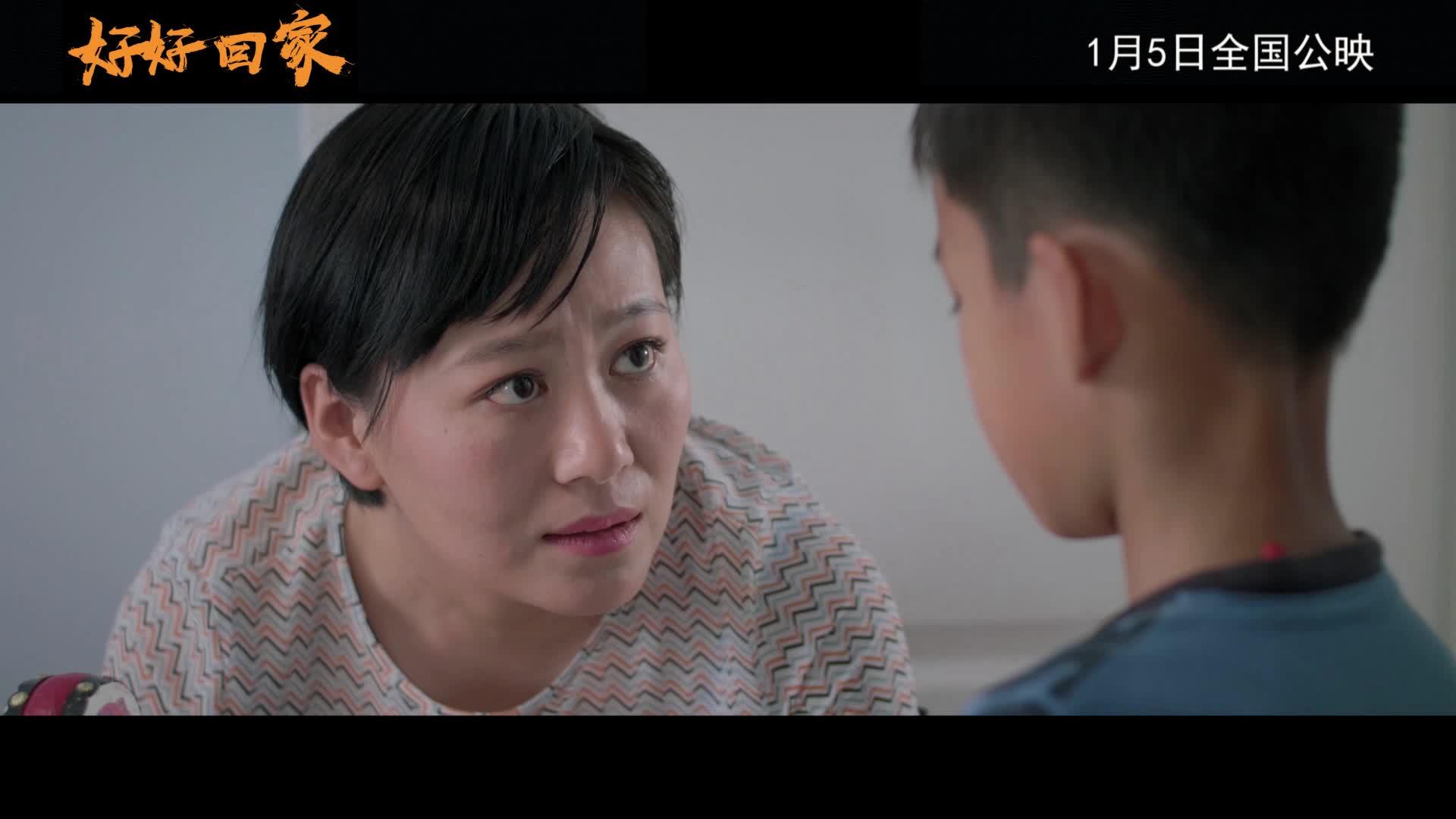 #电影 预告片 #电影《好好回家》预告:爸爸妈妈,你们在哪里?