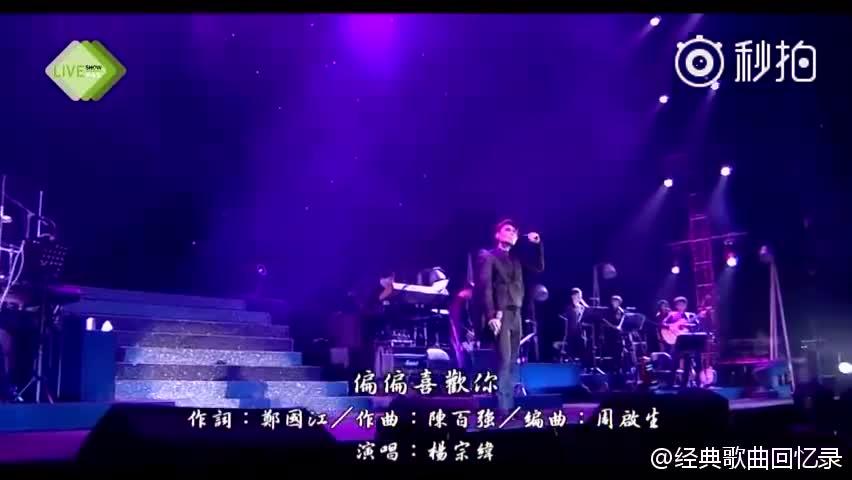 杨宗纬现场演唱粤语版《偏偏喜欢你》,真声演绎80年代经典