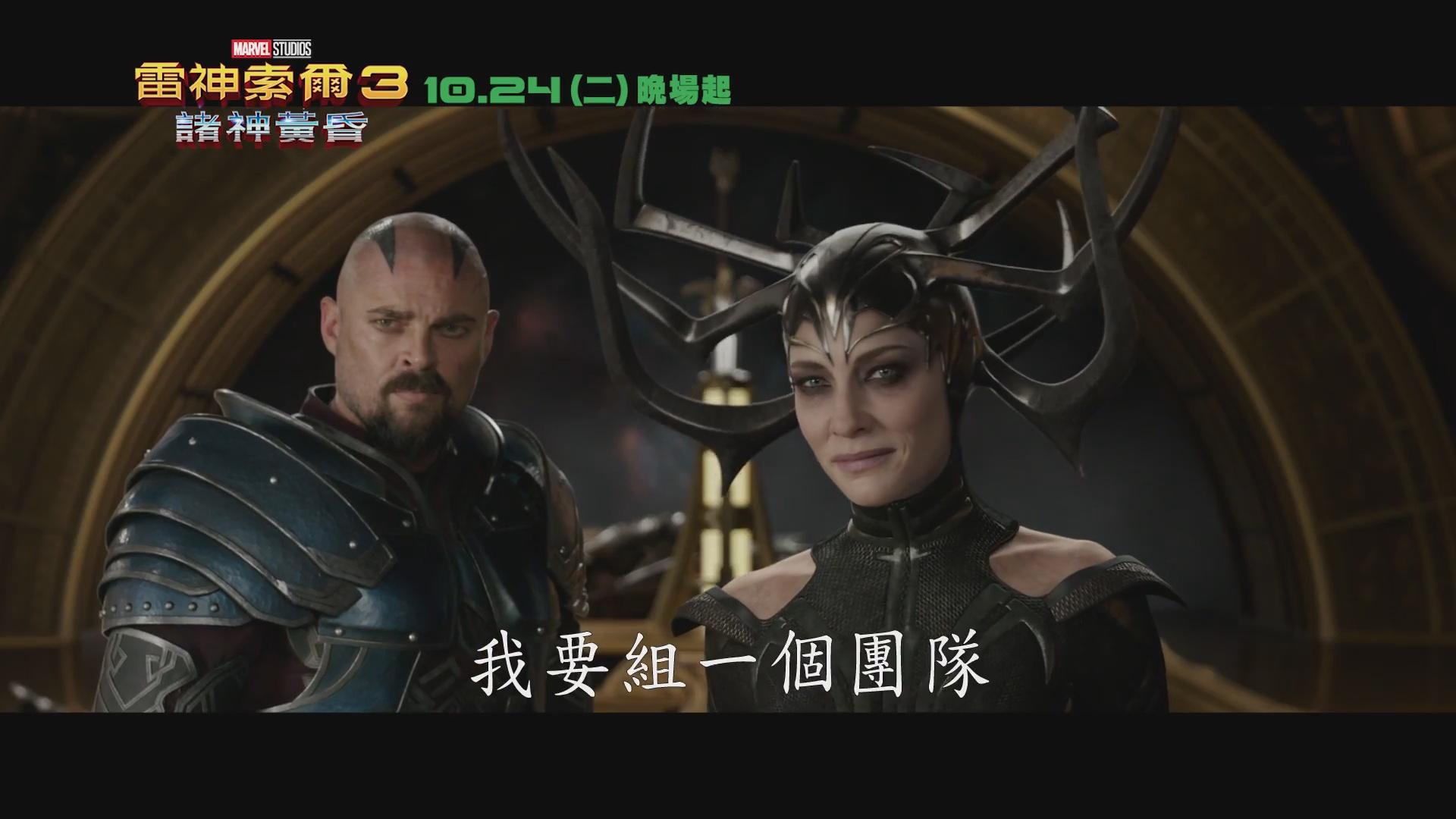 洛基认怂了?《雷神3:诸神黄昏》最新电视版预告最强队友浩克