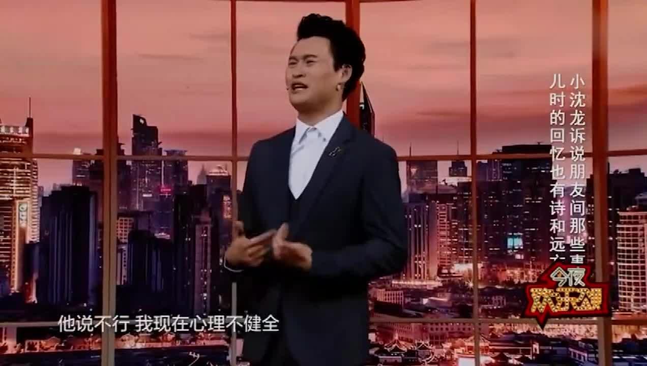#搞笑趣事#小沈龙:睡了一节课花了500,第二次消费600,什么原因?