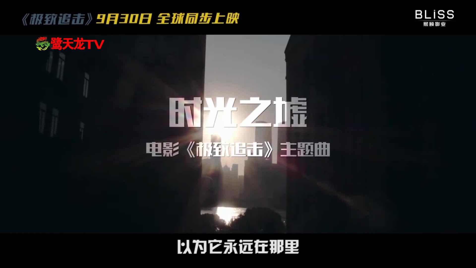 《极致追击》MV 奥兰多周杰伦许魏洲三强联手