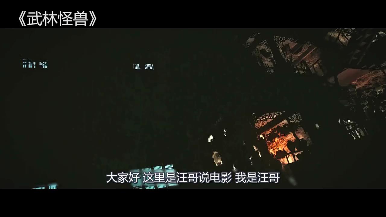 #影视#《武林怪兽》男子救下一头萌兽,没想到萌兽居然是武林高手,屡次救下他的性命