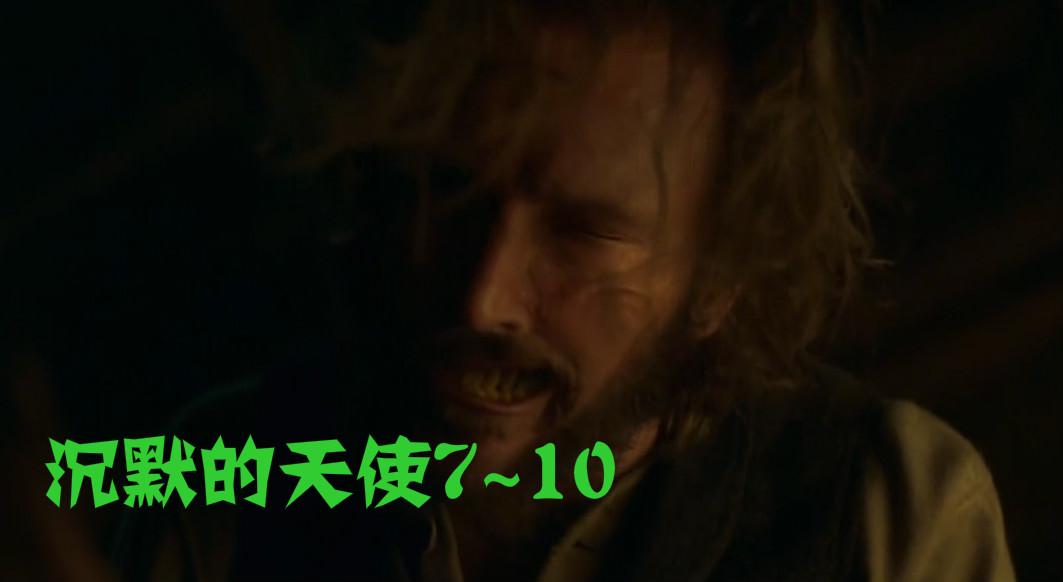 #惊悚看电影#神探回归,终破连环凶杀案 9分钟看完《沉默的天使》7-10