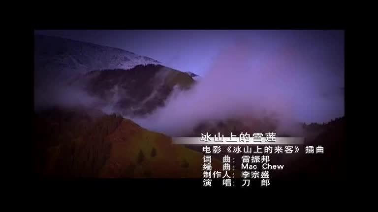 刀郎 - 冰山上的雪莲刀郎 - 真爱的胸怀