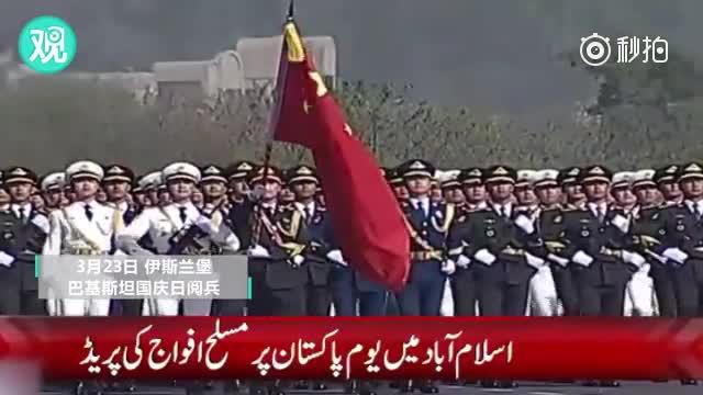 中国三军仪仗队亮相巴基斯坦国庆日阅兵,用乌尔都语喊口号