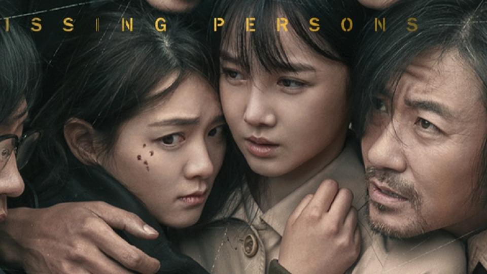 #追剧不能停#《失踪人口》开播!陈小纭、陈昊宇PK朱亚文、金晨的十日游戏