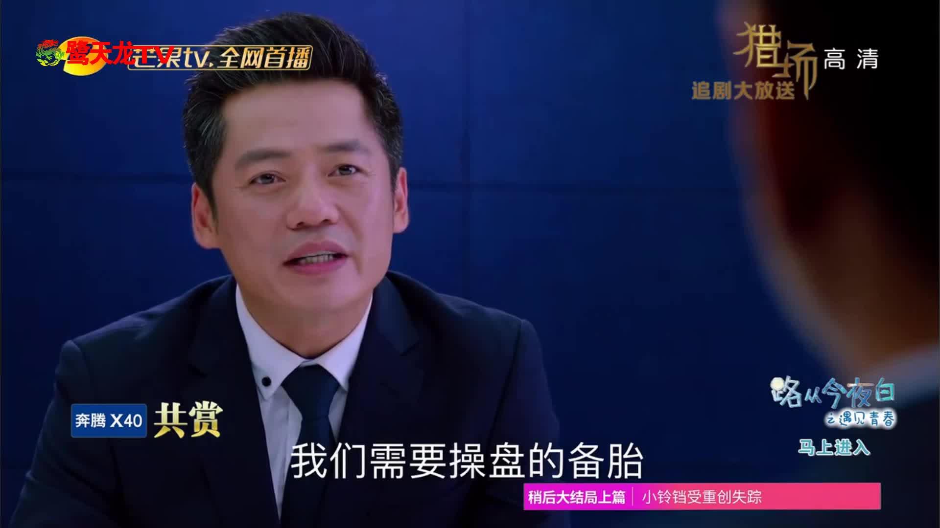 追剧大放送:袁昆下套威胁陈修风 郑秋冬出手相助