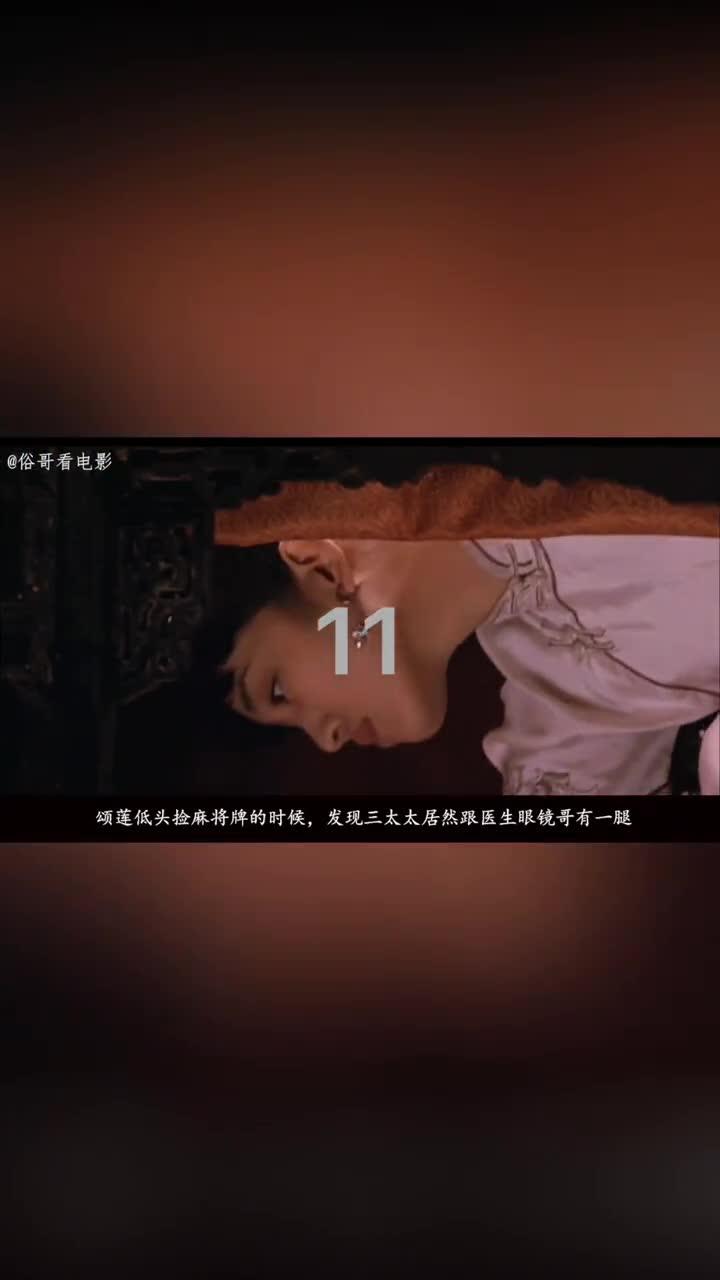 #经典电影#俗哥说电影,国产经典剧情片《大红灯笼高高挂》(11)