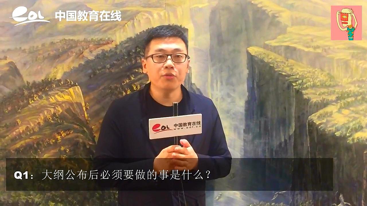 观世界:刘一男谈考研大纲公布后必须要做的事情是什么?