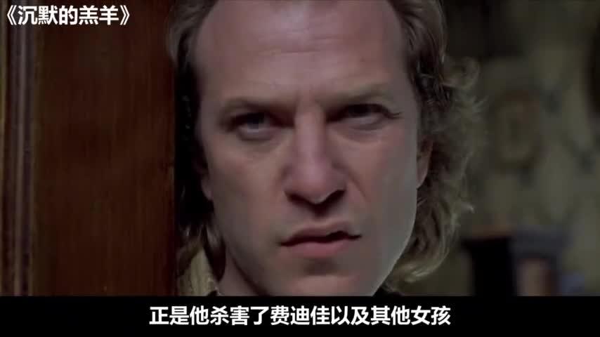 #电影片段#六分钟看完电影《沉默的羔羊》人心到底有多可怕