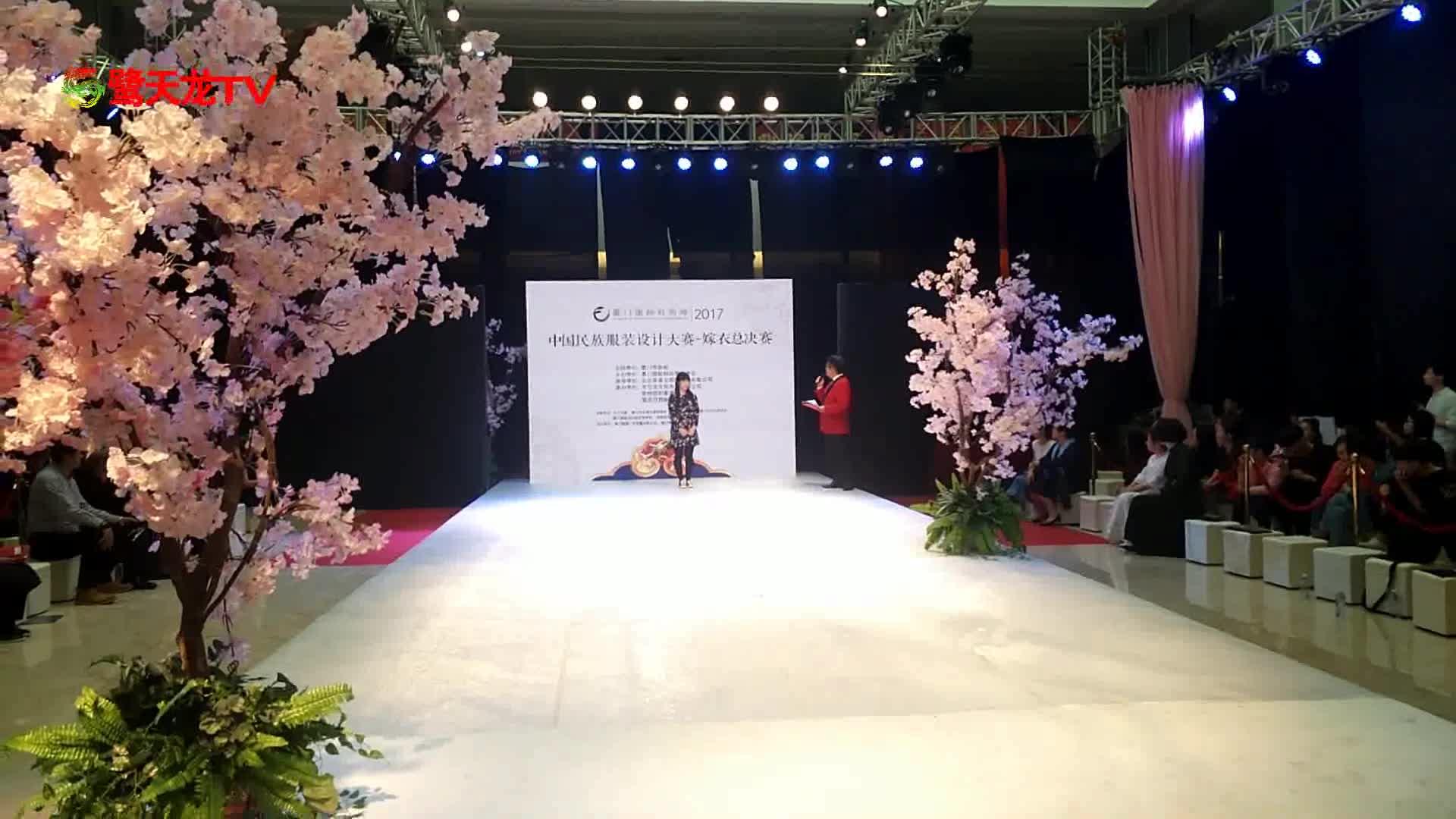 2017厦门国际时尚周暨中国民族服装设计大赛嫁衣总决赛(五)