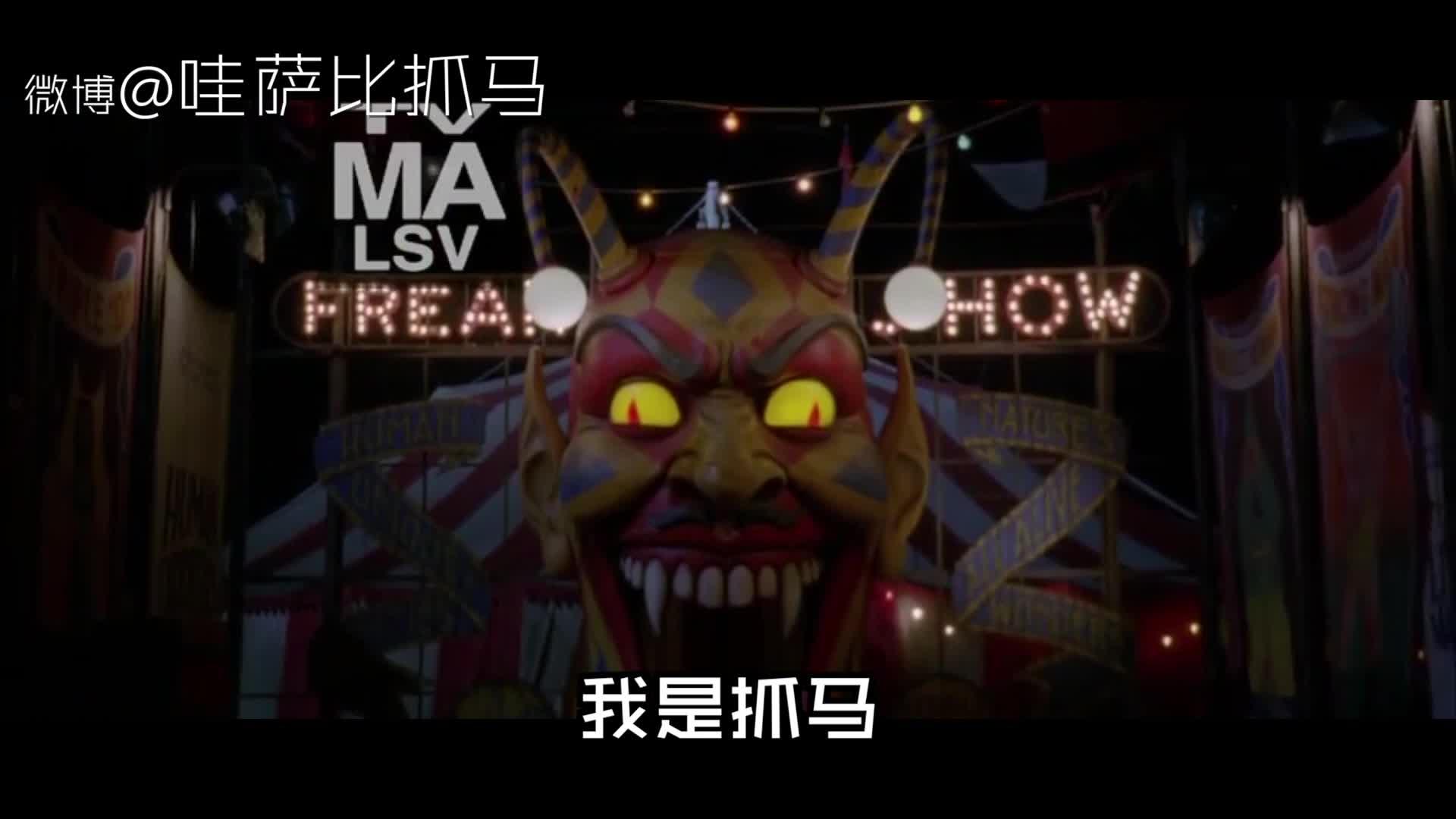 #惊悚看电影#疯狂杀手小丑如何被畸形人逼疯《美恐》第四季第四集