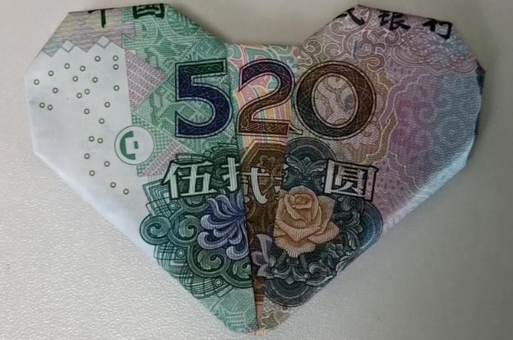 #人民币爱心,撩妹技能#3分钟教你学会撩妹新技能,用人民币折出520爱心