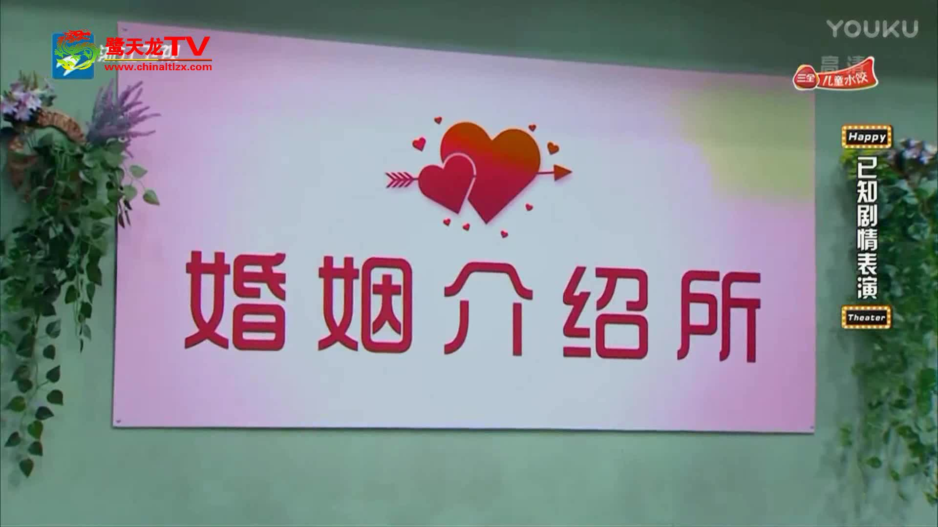 开心剧乐部:孙茜被逼相亲怒立flag遭嘲讽