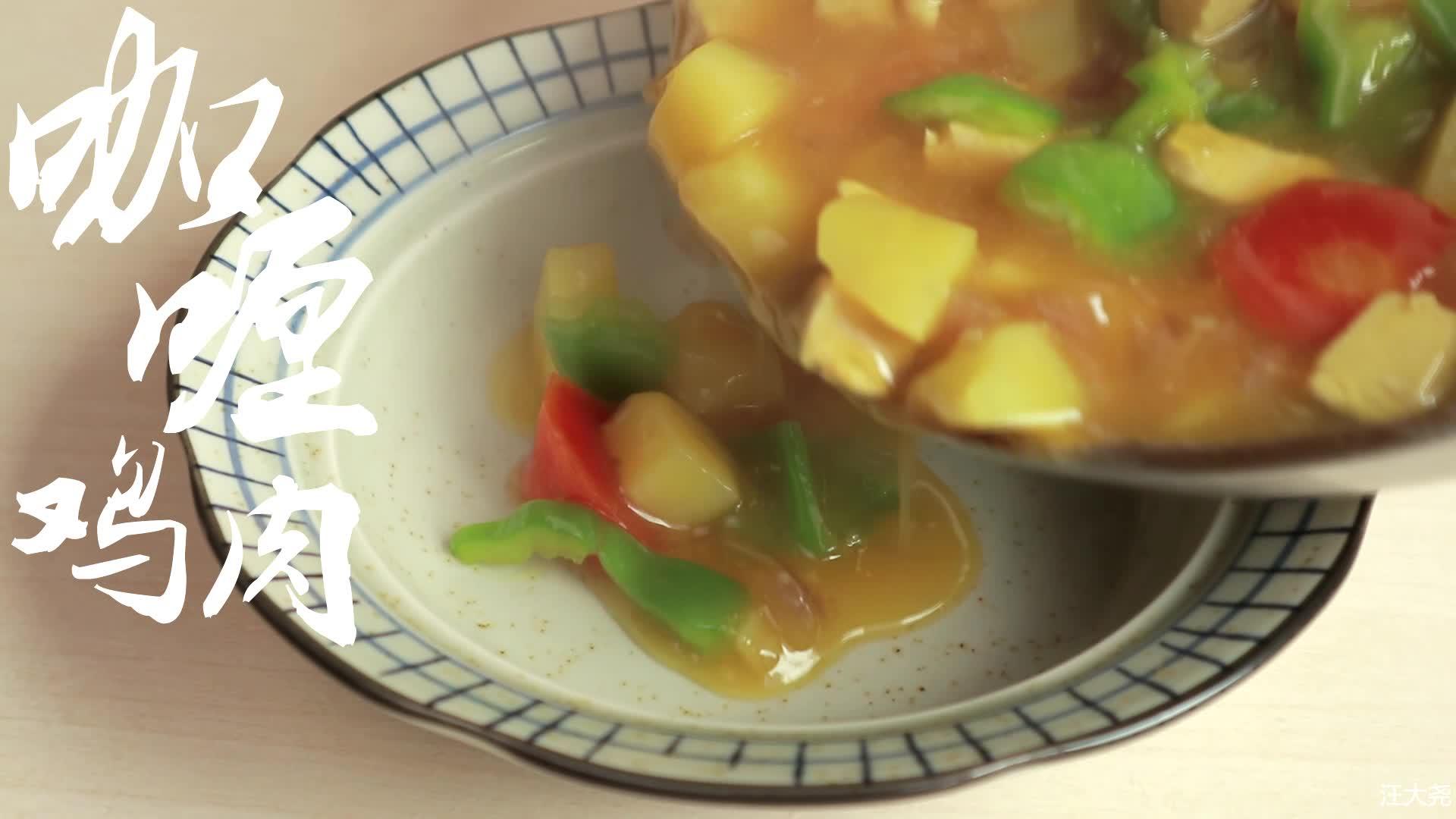 #搞笑趣事#用美食去测试对方是否爱你,做一份高度相似的咖喱鸡肉!