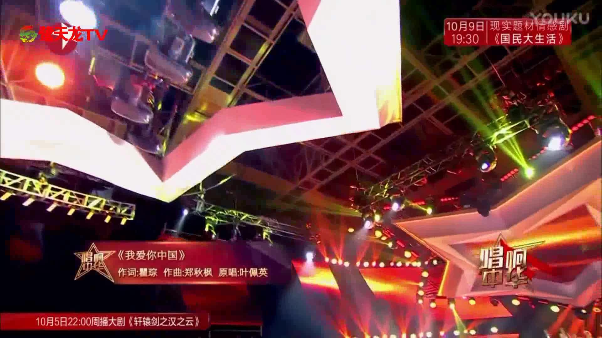 唱响中华国际青年歌唱家《我爱你中国》