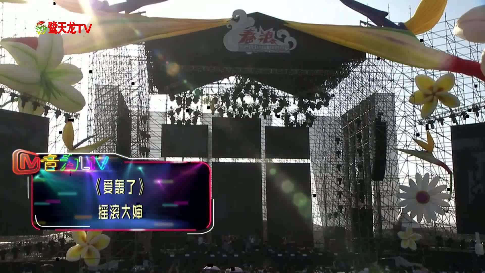 2017成都春浪音乐节:摇滚大婶《爱轰了》