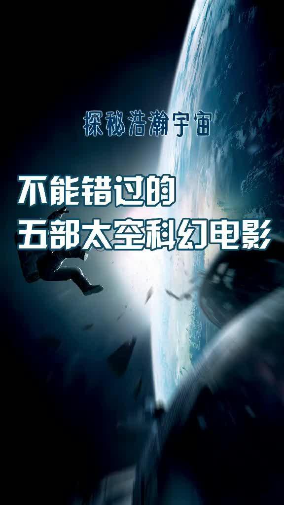 #经典看电影#当你仰望星空时,是否想着有朝一日能探索宇宙