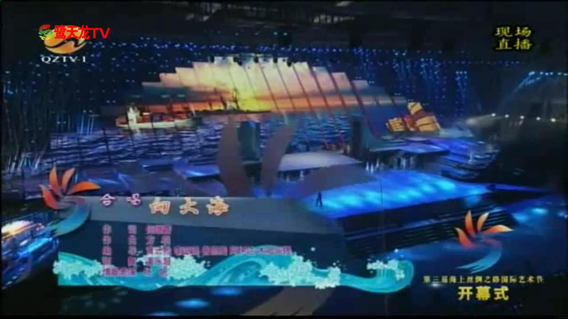第三届海上丝绸之路国际艺术节开幕式晚会歌舞《向大海》