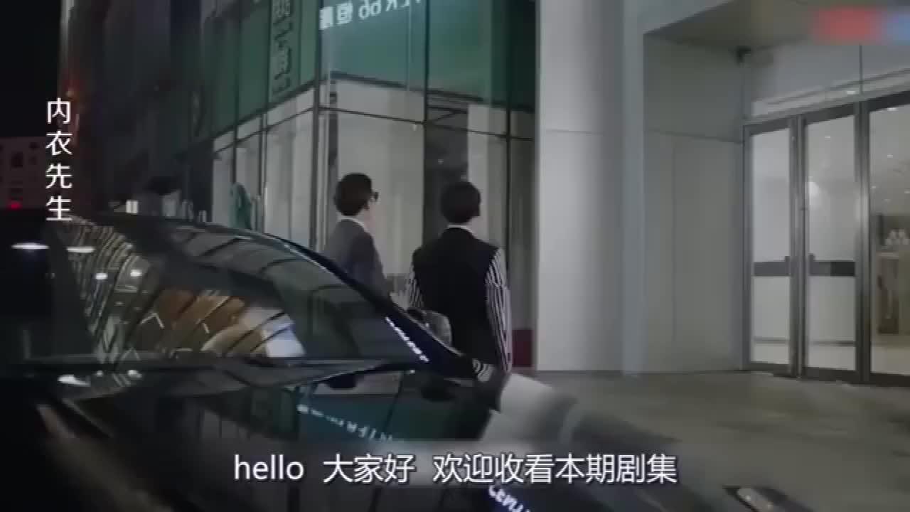#内衣先生#三分钟看完《内衣先生》第五集 阿静顺利找到李姜做内衣模特