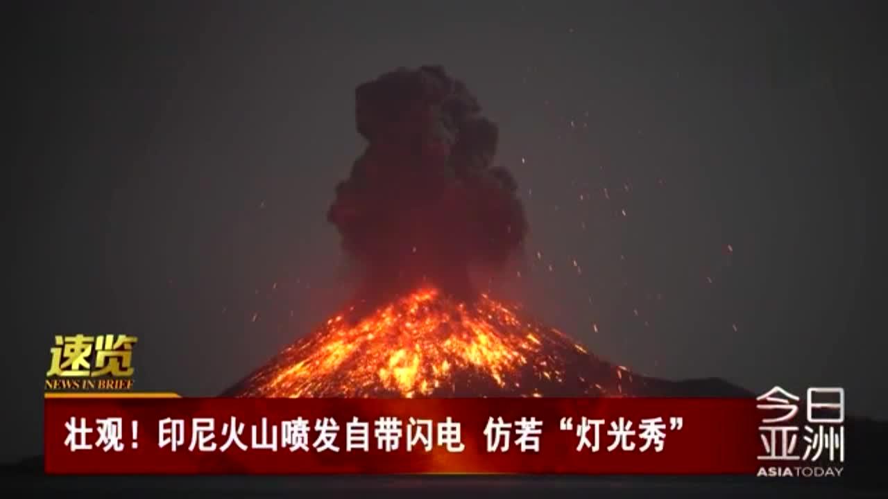 """壮观!印尼火山喷发自带闪电 仿若""""灯光秀"""""""