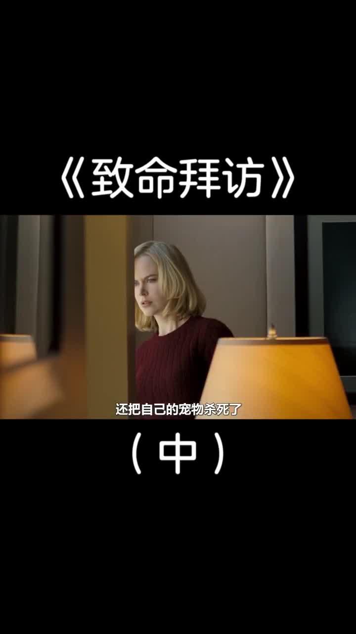 #影视#科幻电影《致命拜访》(中)