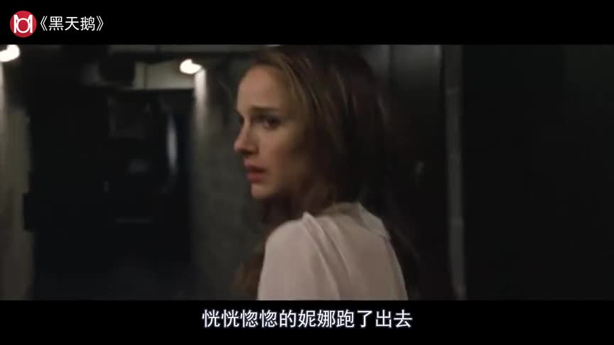 """#电影迷的修养#""""黑天鹅"""",不但撩男老师,还不断放纵自己__02"""