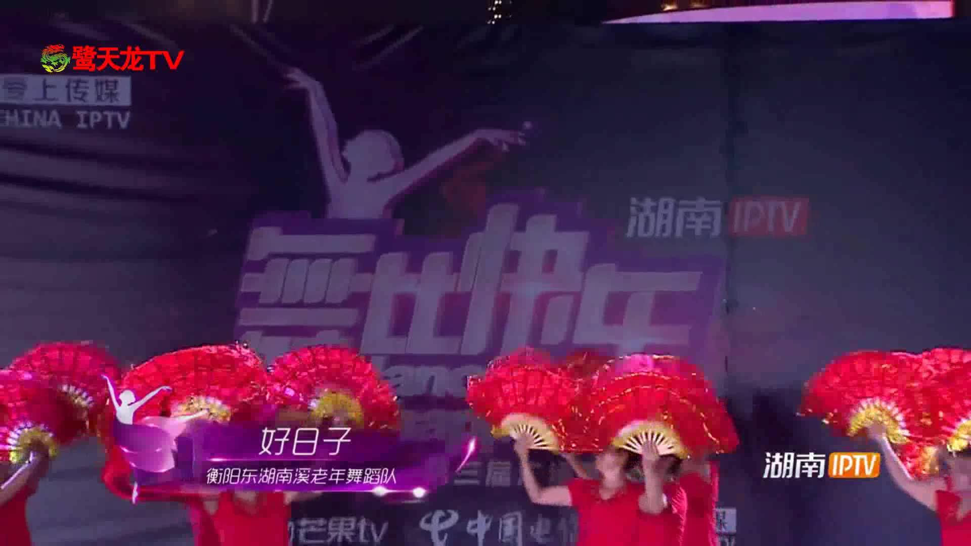 """""""舞比快乐""""第三届广场舞大赛-衡阳站曲目《好日子》"""