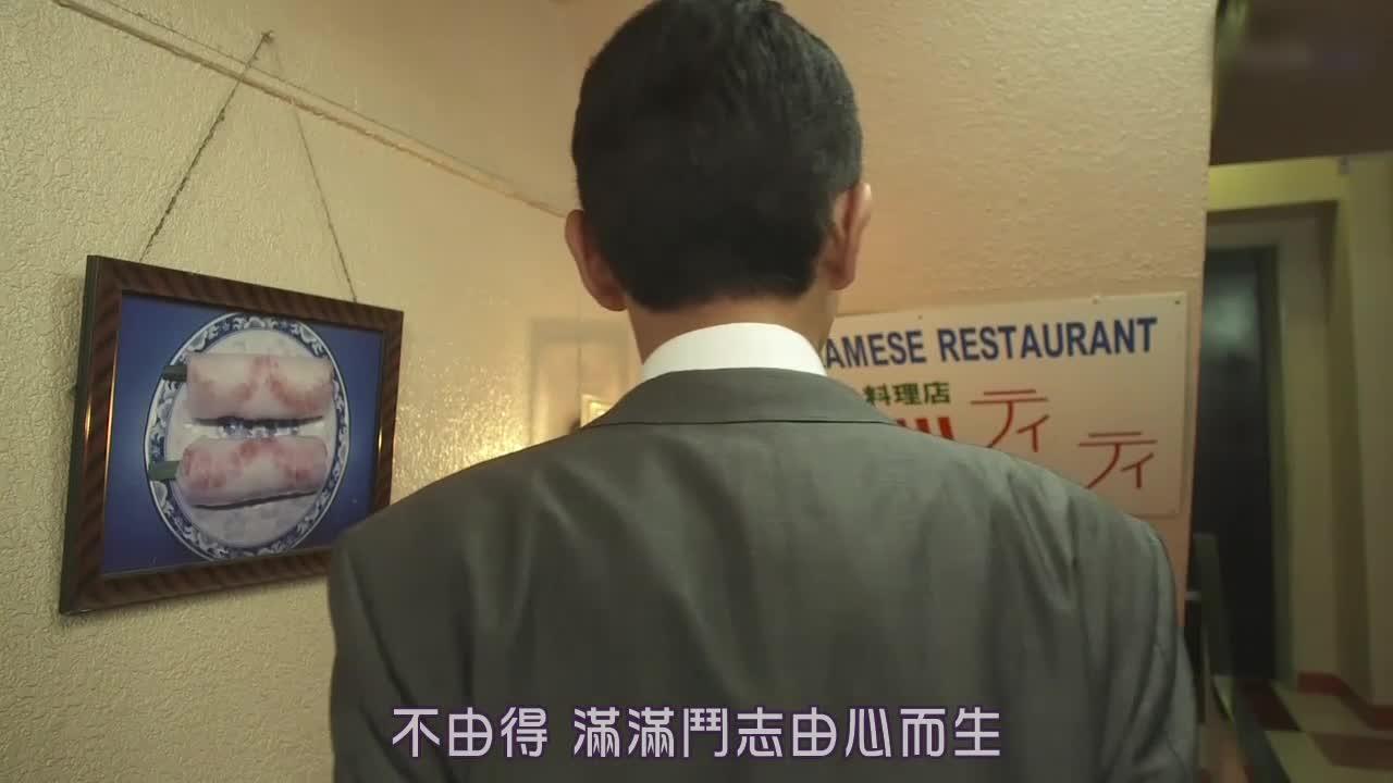 井之头五郎美食家,寻找美食小店