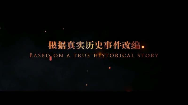 《烽火芳菲》终极预告 埃米尔·赫斯基最难忘和刘亦菲的吻别戏