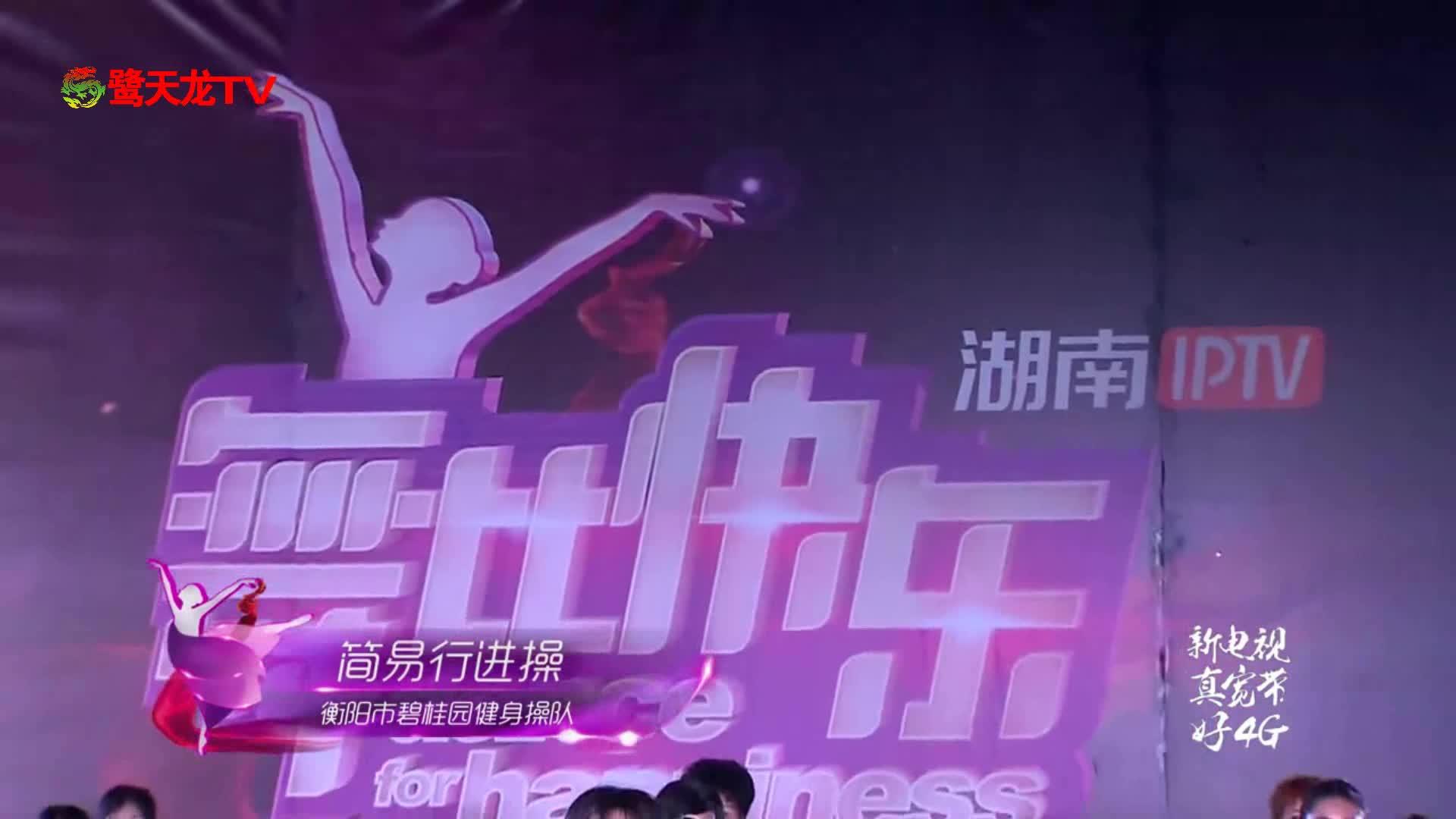 """""""舞比快乐""""第三届广场舞大赛-衡阳站曲目《简易行进操》"""