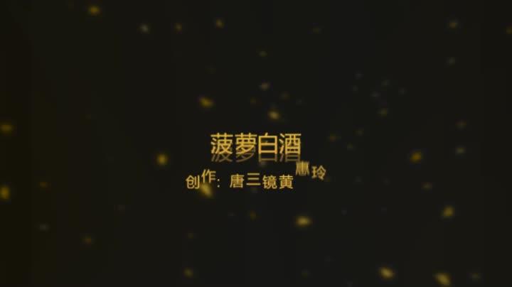 #舌尖上的美食#视频分享酿酒技术唐三镜黄惠玲菠萝白兰地