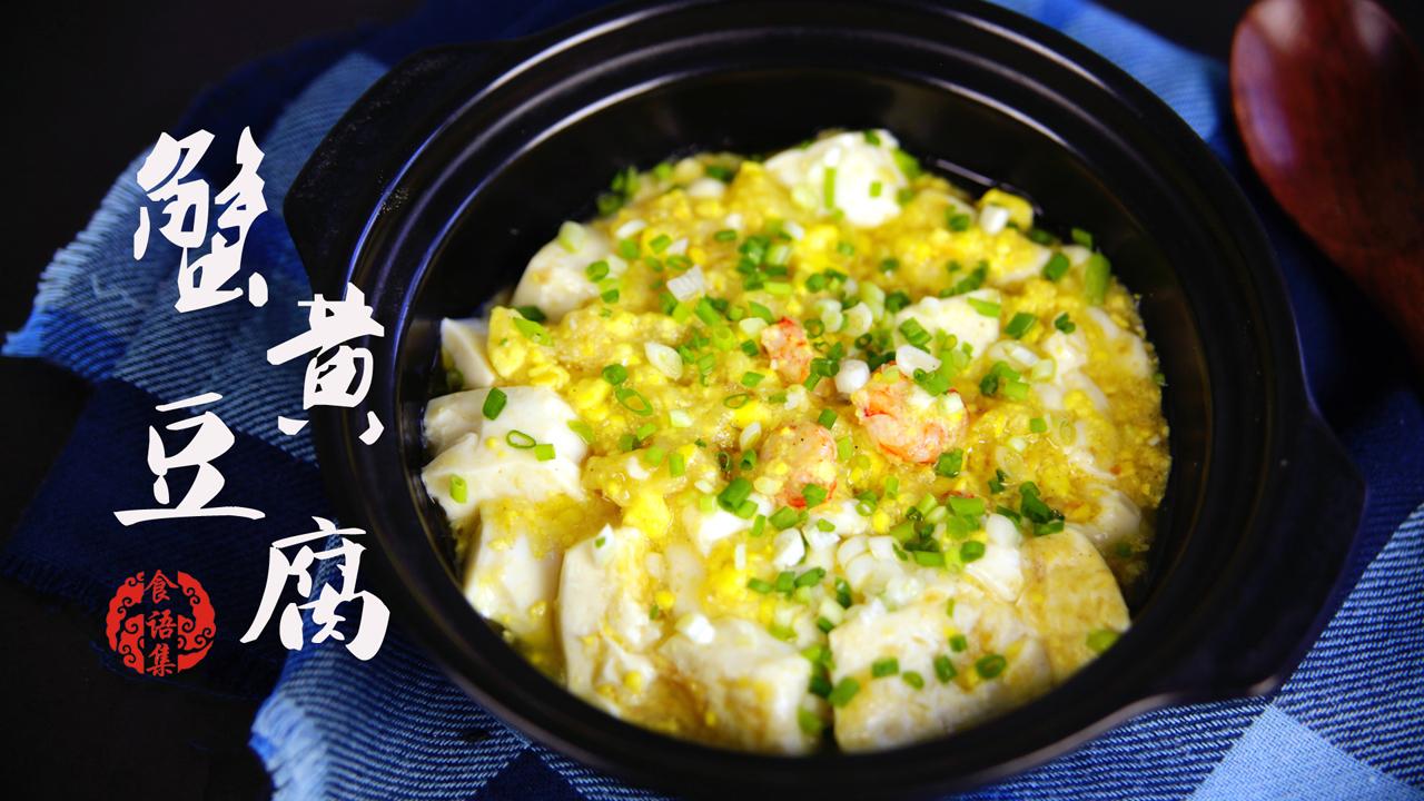 #舌尖上的美食#《食语集》美美的虾仁蟹黄豆腐,原来一个咸鸭蛋就搞定!