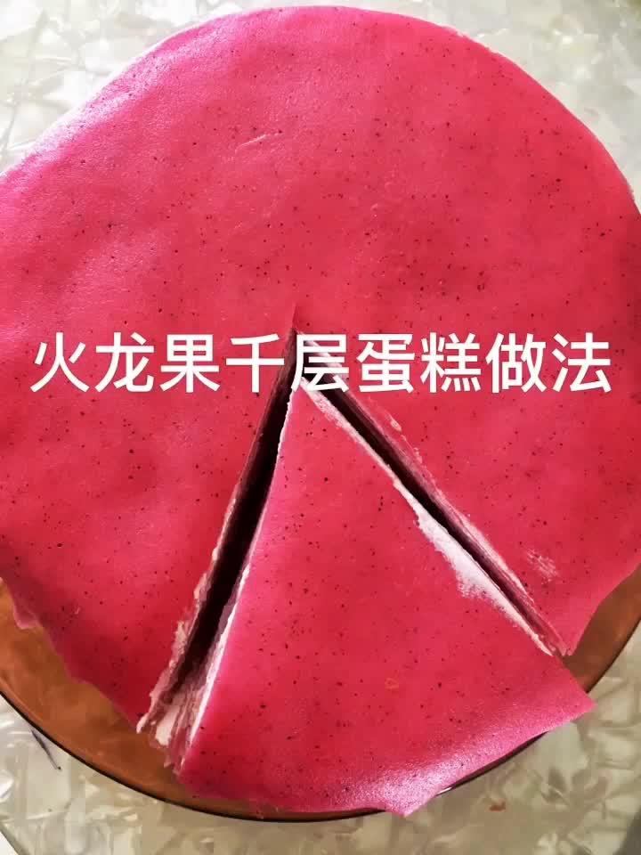 #舌尖上的美食#火龙果千层蛋糕,好吃又好看的家庭版蛋糕