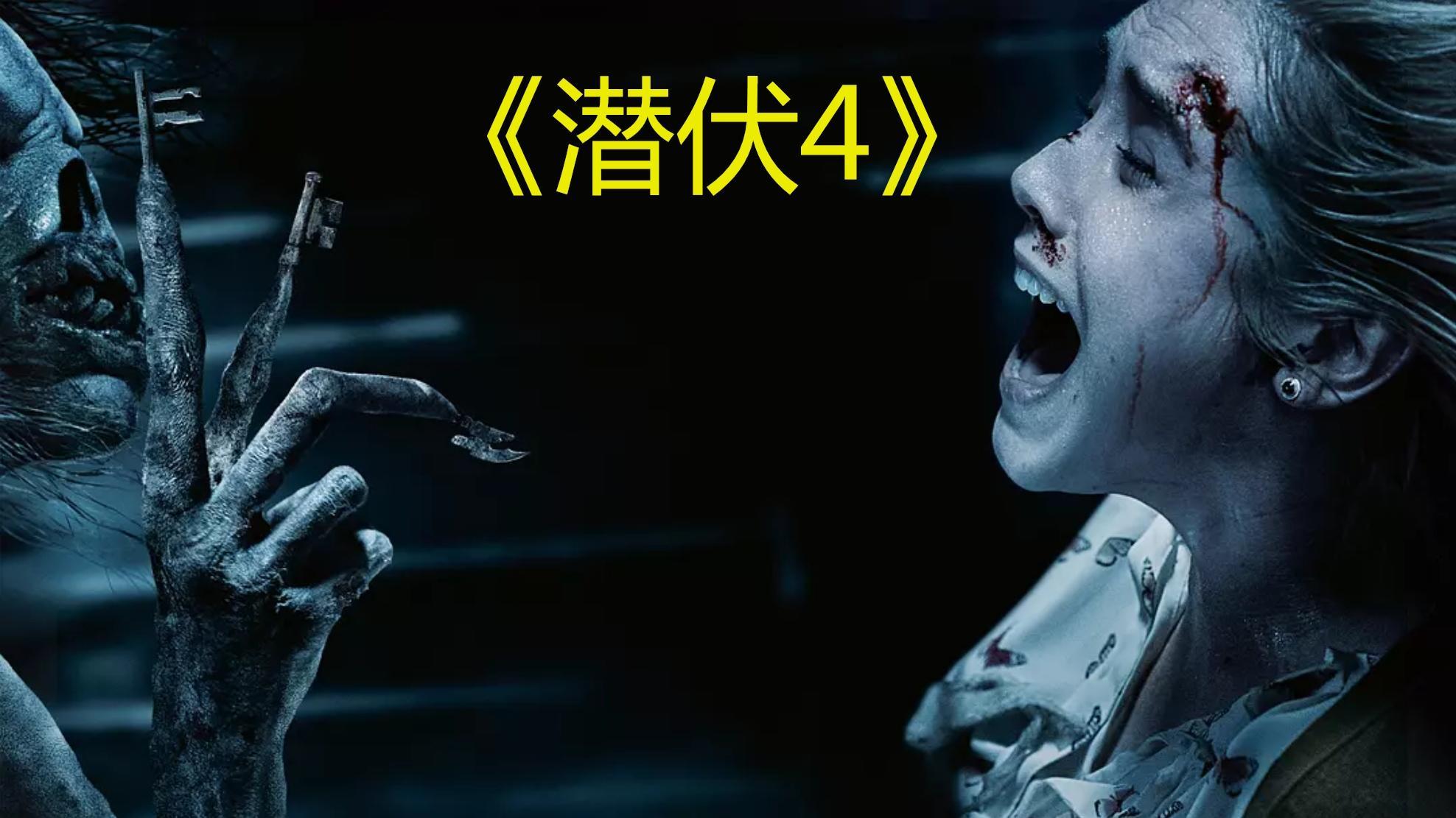 #惊悚看电影#惊悚恐怖电影:女孩受到恶魔蛊惑打开一扇门,却害死了自己的母亲