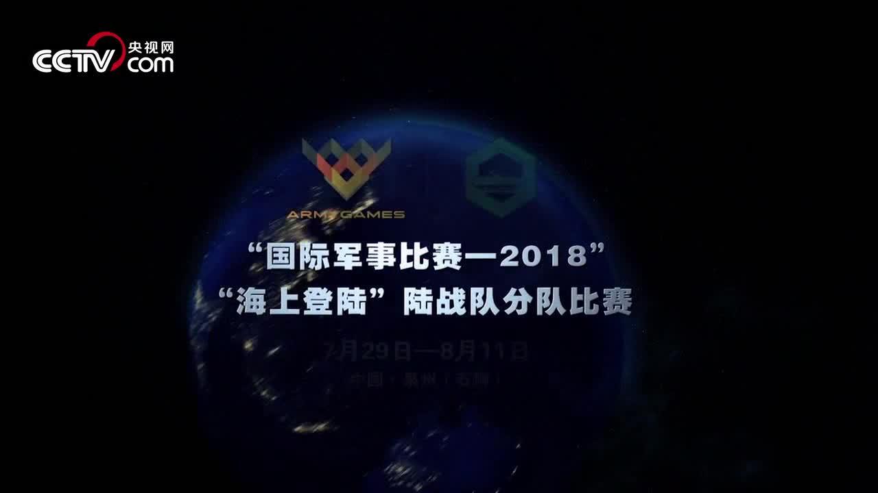 """#军事#""""国际军事比赛-2018""""""""海上登陆""""官方宣传片震撼来袭!"""